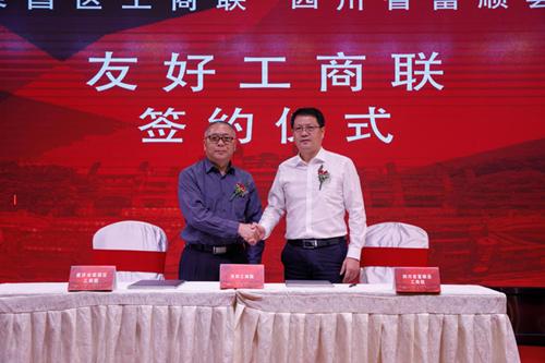 富顺县工商联与重庆市荣昌区工商联缔结友好工商联.png