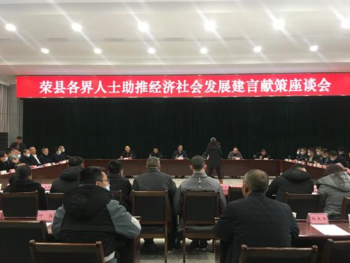 荣县召开各界人士助推经济社会发展建言献策座谈会_副本.png