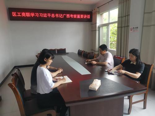 沿滩区工商联高质量学习习近平总书记在广西考察重要讲话_副本.png
